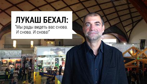 Лукаш Бехал: «Мы рады видеть вас снова. И снова. И снова!»