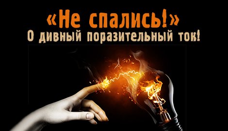Не спались: о поражении электрическим током