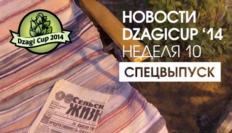 Новости DzagiCup: неделя 10.СПЕЦВЫПУСК!