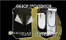 Обзор тентов Growlab VS Evolution от HOMEbox