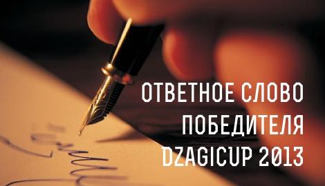 Ответное слово победителя DzagiCup 2013