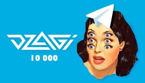 В телеграме Dzagi 10 000 подписчиков