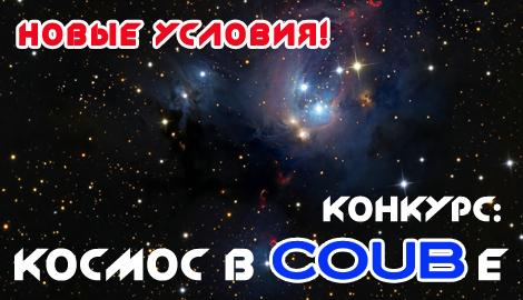 Космос в COUB'e