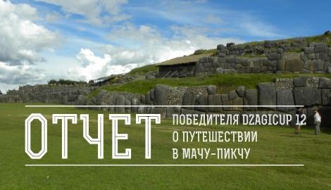 Отчет победителя DzagiCup 2012