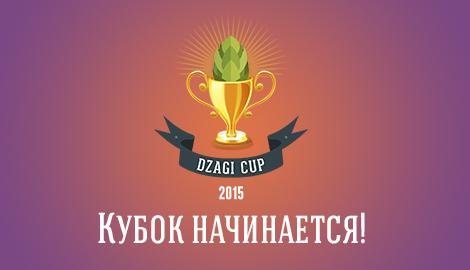 DzagiCup'15 НАЧИНАЕТСЯ!