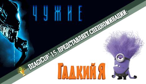 "DzagiCup'15: ""Чужие"" и ""Гадкий Я"""