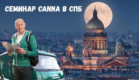 Семинар Canna в Питере 17 сентября