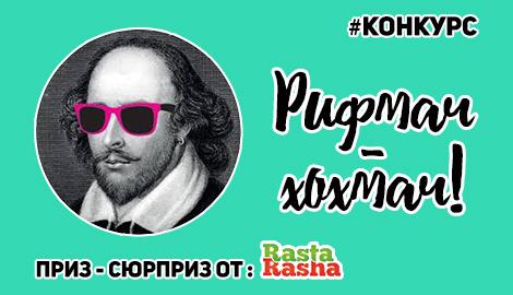 Майский Рифмач-Хохмач