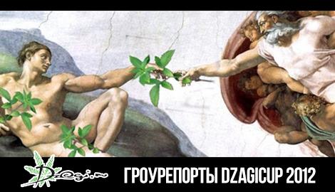 Гроурепорты DzagiCup2012