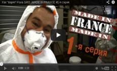 MADE IN FRANCE #1-я серия.