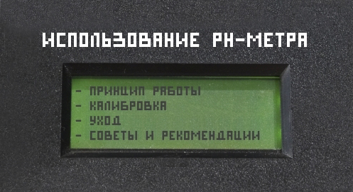 Подробно о pH-метрах, калибровке и уходу за ними