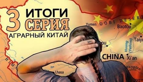 Аграрный Китай. Часть 3. Итоги