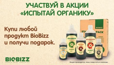 Купи любой продукт BioBizz и получи подарок