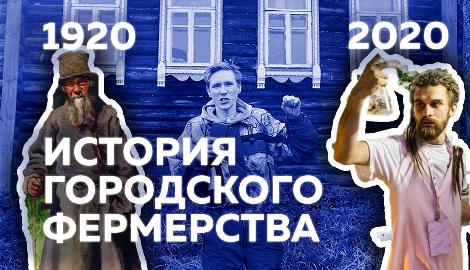 Видео: История городского фермерства в России за 100 лет