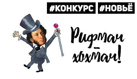 Рифмач - Хохмач