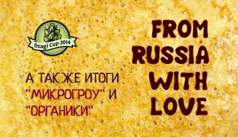 DzagiCup14: Из России с Любовью. Выбраны Микрогроу и Органика