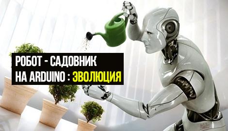 Робот-садовник на Arduino Mega. Эволюция