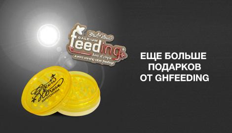 Еще больше подарков от GHFeeding!