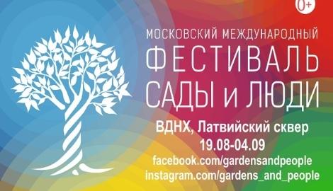 """В Москве пройдет фестиваль """"Сады и люди"""""""