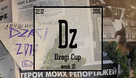 Новости DzagiCup'15. Неделя 10. Предпоследняя и предновогодняя