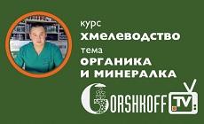 """Всероссийские """"хмельные """" курсы от Николая Горшкоff'a"""