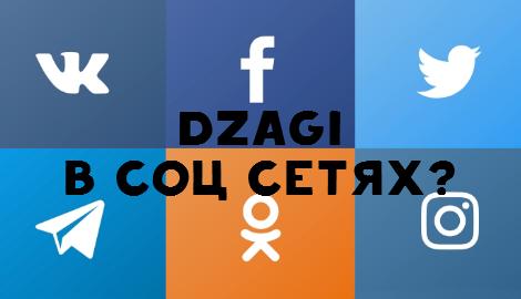 Официальные аккаунты Dzagi в telegram