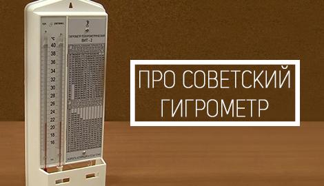 """Супер гигрометр """"ВИТ-2"""""""