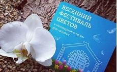 Весенний фестиваль цветов в МГУ