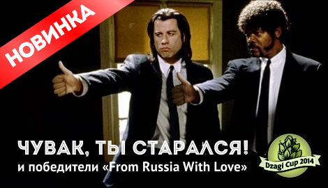 "DC14: ""Чувак, ты старался"" и итоги ""From Russia with Love"""