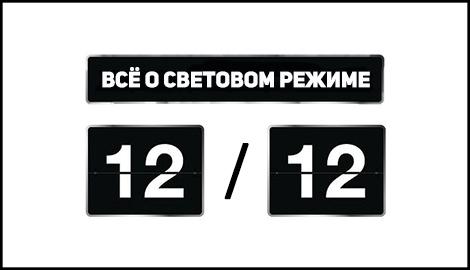 Световой режим 12/12