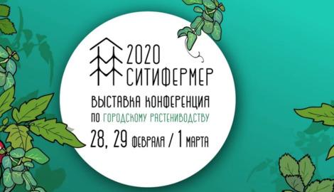 Разыгрываем билеты на afterparty СитиФермер 2020!