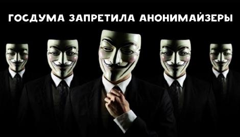 В госдуме приняли закон о запрете анонимайзеров