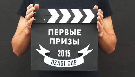 Первые призы DzagiCup'15
