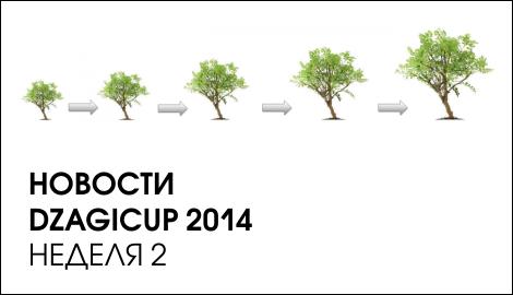 Новости DzagiCup 2014: неделя 2