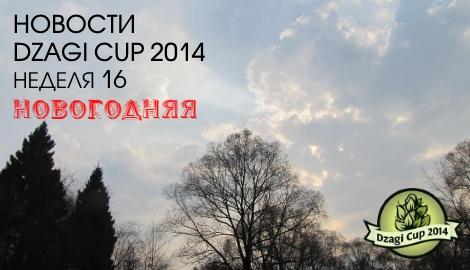 Новости DzagiCup: неделя 16.Новогодняя.