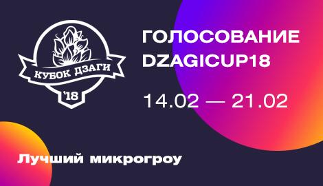 Голосование DzagiCup`18: лучший микрогроу