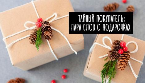 Тайный покупатель и подарочки к Новому Году