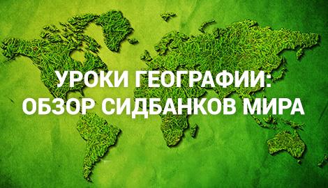 Уроки географии: обзор сидбанков мира