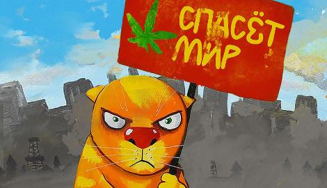 Российская экологическая партия предложила легалайз