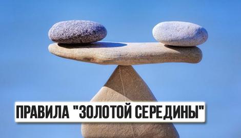 """Правила """"золотой середины"""""""