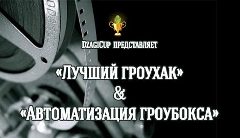 "DzagiCup'15: ""Лучший гроухак"" и ""Автоматизация гроубокса"""