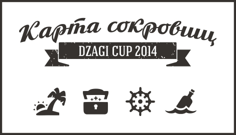 Карта сокровищ DzagiCup 2014
