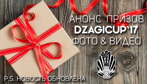 Анонс призов DzagiCup17. Выпуск 1. Лучшие фото и видео