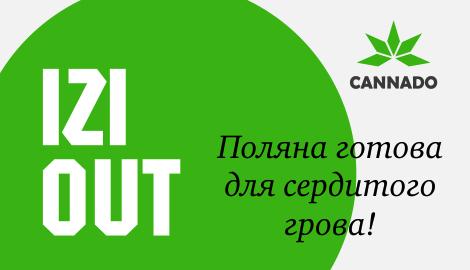 "IZI OUT: Поляна готова для сердитого грова!"""