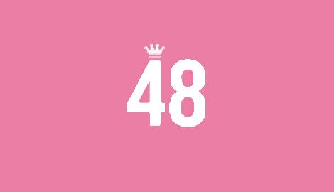 Успеть за 48 дней