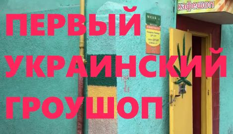 Видео: Dzagi в гостях у первого украинского гроушопа