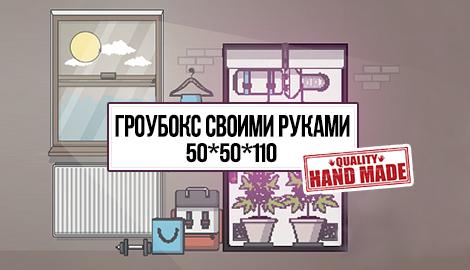 Гроубокс своими руками 50*50*110