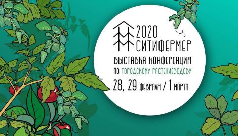 Сити-Фермер 2020