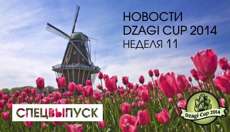 Новости DzagiCup: неделя 11.СПЕЦВЫПУСК!