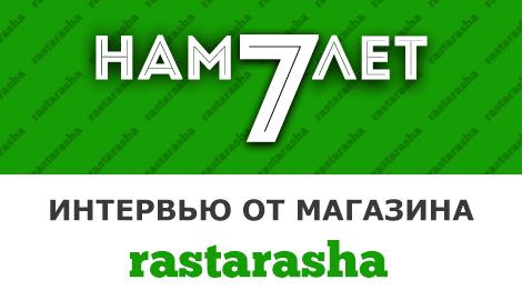 RastaRasha: 7 лет - солидный возраст!